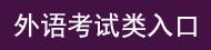 云南招考频道之外语考试