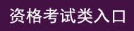 云南招考频道之资格考试