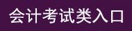云南招考频道之会计考试