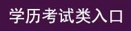 云南招考频道之学历考试