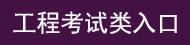 云南招考频道之工程考试