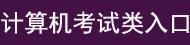 云南招考频道之计算机考试
