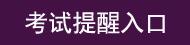 云南考试网提醒