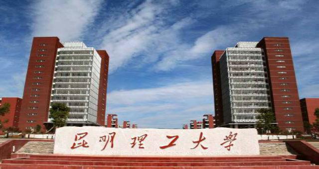 云南学历提升中心:昆明理工大学