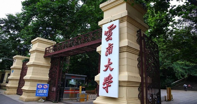 云南学历提升中心:云南大学