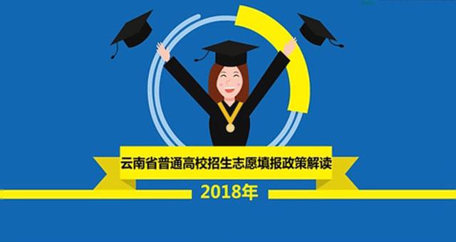 云南省普通高校招生志愿填报政策解读