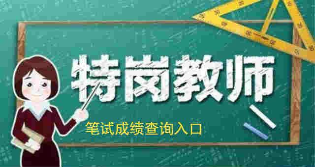 云南招考频道:2018年云南省特岗教师招聘考试笔试成绩查询入口