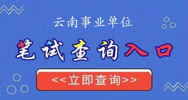 云南事业单位招聘:2018年526云南省事业单位统考笔试成绩查询