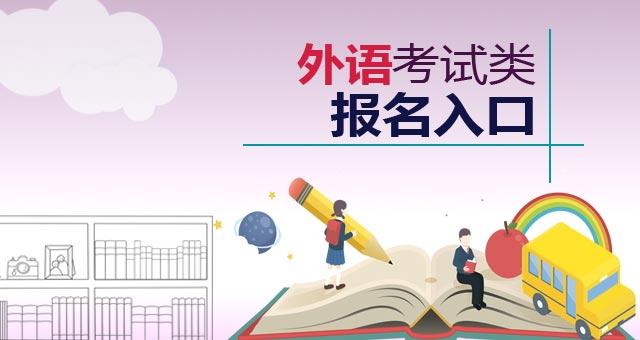 云南外语资格考试报考指南_准考证打印入口_成绩查询入口
