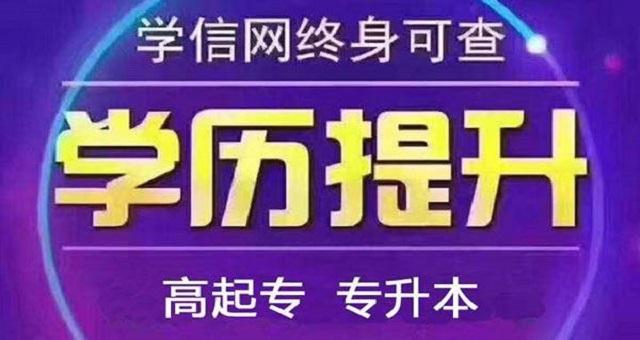 学历提升:云南考试网学历提升中心