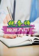 【云南考试网】2017年税务师报名入口