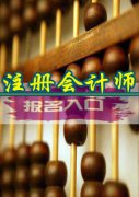 【云南考试网】2017年注册会计师报名入口