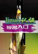 2017年Linux认证报名入口