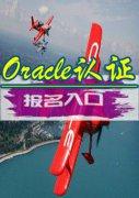 2017年Oracle认证报名入口