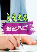 云南2017年下半年78次自学考试报名入口