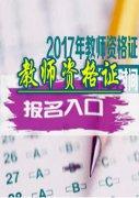 【云南考试网】2017年教师资格考试报名入口及准考证打印