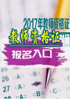 云南省2017年下半年中小学和幼儿园教师资格考试报名入口