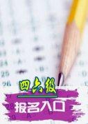 【云南考试网】2017年云南四六级考试报名入口