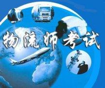 2017年中国物流师考试介绍