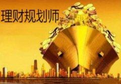 【云南考试网】2017年云南理财规划师考试报名时间及入口