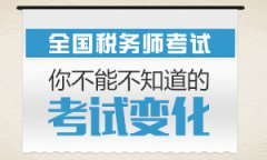 【云南考试网】2017年税务师考试简介