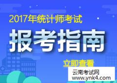 【云南考试网】2017年统计师考试时间