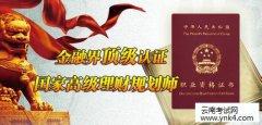 【云南考试网】2017年理财规划师考试简介
