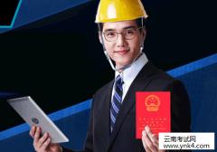 【云南考试网】2017年云南一级建造师考试介绍