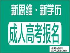 【云南考试网】2017年云南成人高考报名条件