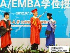 【云南考试网】2017年云南MBA证书领取