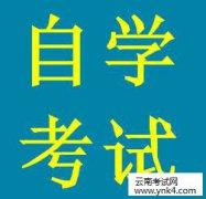 【云南考试网】2017年自学中国近现代史纲要历年真题答案解析