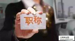 2017年计算机职称考试注意事项【云南考试网】