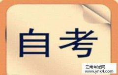 【云南考试网】2017年自学大学语文历年真题答案解析