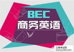 【云南考试网】2017年商务英语考试内容