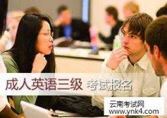 【云南考试网】2017年云南省成人英语三级考试如何报名?