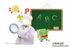 【云南考试网】2017年云南省成人英语三级考试成绩查询