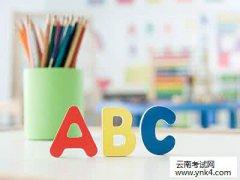 【云南考试网】2017年云南省大学英语三级考试证书领取