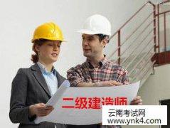 【云南考试网】2017年云南二级建造师的报考条件