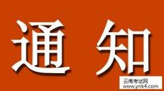 【云南考试网】2017年云南二级建造师证书领取时间