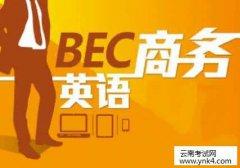 【云南考试网】2017年商务英语考试准考证打印