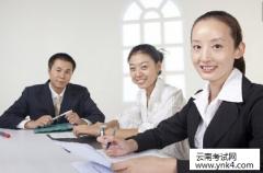 【云南考试网】2017年云南大理事业单位技术人员资格复审及面试