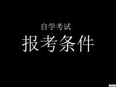 【云南考试网】2017年高等教育自学考试报考条件
