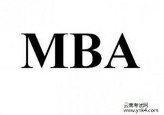 【云南考试网】2017年云南MBA报考需要什么条件?