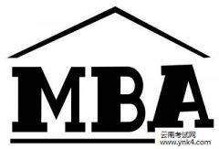 【云南考试网】2018年云南MBA考试初试时间