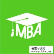 【云南考试网】MBA考试论说文写作范文:他没尽到责任