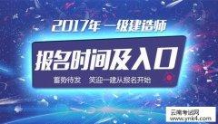 【云南考试网】2017年云南一级建造师考试时间