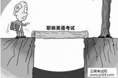 【云南考试网】2017年职称英语考试内容介绍