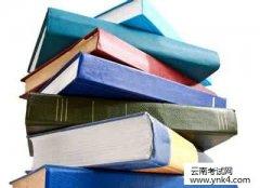 【云南考试网】2017年云南省大学英语考试选择题预测