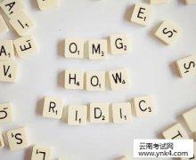 【云南考试网】2017年云南省大学英语三级考试真题