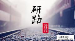 【云南考试网】2018年考研科目辅导政治毛泽东重要文献及意义